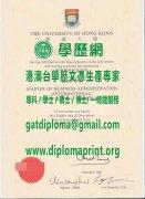 香港大學畢業證書範本|製作香港大學畢業