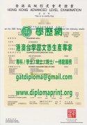 香港高級程度會考證書樣本|製作香港高級