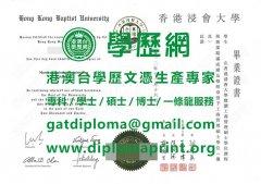 香港浸會大學畢業證書範本|製作香港浸會