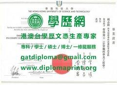 香港科技大學畢業證書範本|買香港科技大