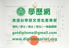 香港中文大學文憑範本|買香港中文大學畢