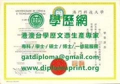 澳門科技大學畢業證書模板|澳門科技大學學位證書範本