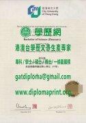 香港城市大學畢業證書模板|香港城市大學