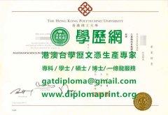 香港理工大學畢業證書範本|香港理工大學