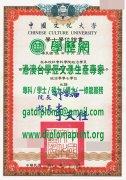 中國文化大學畢業證書模板|中國文化大學