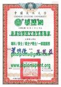 中國文化大學畢業證書樣本|製作中國文化