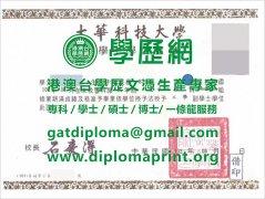 大華科技大學二專畢業證書模板|辦理大華