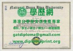 國立東華大學英文證書樣本|定制東華大學