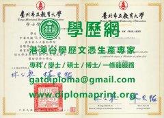 臺北市立教育大學畢業證書模板|製作臺北