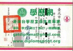 臺北市立師範學院學士學位證書模板|定制