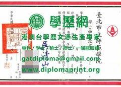 舊版臺北市立師範學院學位證書模板|辦臺