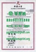 南華大學碩士學位證樣式|製作南華大學畢