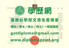 香港中文大學文憑模板|辦香港中文大學畢