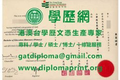 香港教育大學文憑模板|辦香港教育大學畢