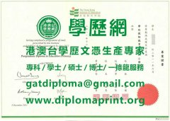 香港教育大學學位證模板|製作香港教育大學畢業證|買香港教育大學文憑
