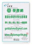 香港專業教育學院摩理臣山分校文憑模板|製作香港專業教育學院摩理臣山分校