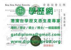 香港浸會大學文憑模板|辦香港浸會大學畢業證|製作香港浸會大學學歷證
