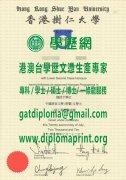 香港樹仁大學文憑樣式|製作樹仁大學畢業證書|仿製樹仁大學研究生文憑