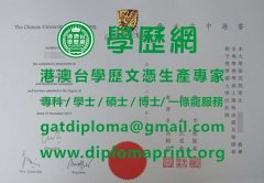 香港中文大學文憑樣式|仿製香港中文大學畢業證|買香港中文大學學歷證