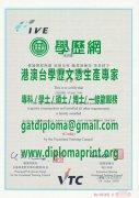 香港專業教育學院觀塘分校文憑樣式|辦香港專業教育學院觀塘分校畢業證書