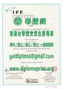 香港專業教育學院青衣分校學位證書樣式|辦香港專業教育學院青衣分校畢業證
