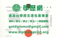 香港中文大學文憑樣式|製作香港中文大學畢業證書|買香港中文大學學歷證書