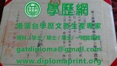 國立臺灣藝術大學學位證書樣式|製作臺灣