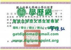 國立清華大學碩士學位證書樣式 製作清華