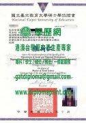 臺北教育大學碩士學位證書模板 製作臺北