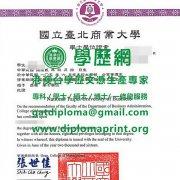 臺北商業大學學位證書樣式 製作臺北商業