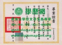 臺南高級工業職業學校學位證書模板 仿製