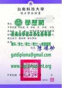 台南應用科技大學碩士學位證書模板|仿製台南應用科技大學畢業證書