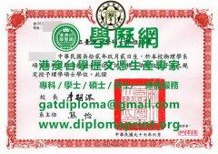 臺灣大學學位證書樣式|辦臺灣大學研究生